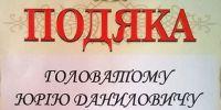 Подяка Головатому Юрію Даниловичу!