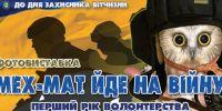 Мех-мат іде на війну. Перший рік волонтерства